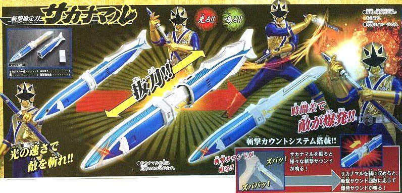 SAMURAI SENTAI SHINKENGER SAKANAMARU DX GOLD SWORD POWER RANGERS RARE